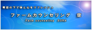 FarmCounselling_banner